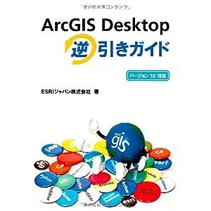 【クリックでお店のこの商品のページへ】ArcGIS Desktop 逆引きガイド (バージョン10対応) [単行本]