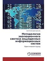 Metodologiya evolyutsionnogo sinteza zashchishchennykh informatsionnykh sistem: Prakticheskiy podkhod