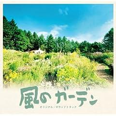 : 風のガーデン オリジナル・サウンドトラック