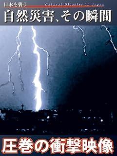高層ビルもなぎ倒す!? 風速100メートル超巨大台風「日本襲来」の恐怖 vol.1