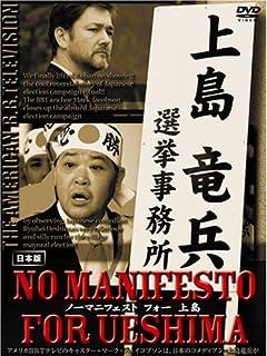 来たる!総選挙日本全国当選員議と落選員議「完全予想リスト」 vol.2