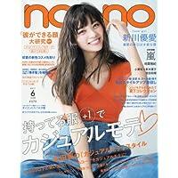 non-no 2017年6月号 小さい表紙画像