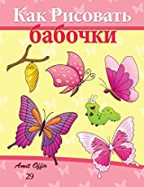 How to Draw Butterflies: Drawing Activity for the Whole Family: Volume 29 (How to Draw Comics)