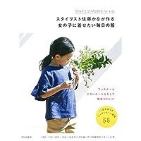 佐藤かな KANA'S STANDARD for Kids 小さい表紙画像