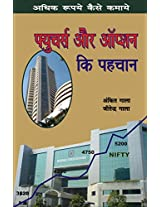 Future Aur Options Ki Pehchan - Guide To Future and Options Hindi
