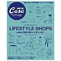 Casa BRUTUS 特別編集 理想の暮らしが買える店 小さい表紙画像