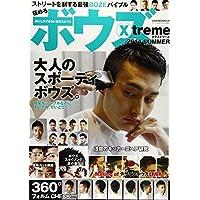 ボウズXtreme 2014年号 小さい表紙画像