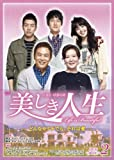 [DVD]美しき人生 DVD-BOXII
