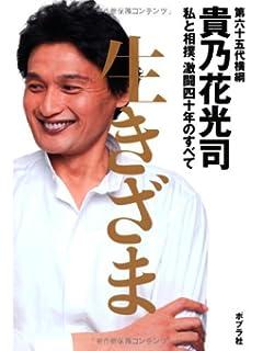 大相撲改革のために「怨讐」を越えて合体!若乃花と貴乃花「17年目の電撃和解」 vol.2