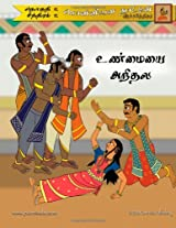 The Truth Unveiled (Tamil Edition): The Legend of Ponnivala [Tamil Series 2, Book 2]: Volume 15