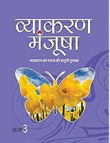 Vyakaran Manjusha - 3