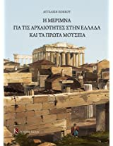 The Care for the Antiquities in Greece and the First Museums