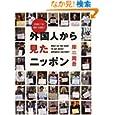 外国人から見たニッポン 岸 周吾 (単行本(ソフトカバー)2009/7/7)