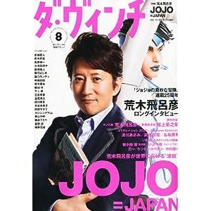 ダ・ヴィンチ 2012年 08月号 [雑誌]