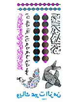 Spestyle Temporary Jewelry Tattoos Blue And Silver Fluorescent Metallic Jewelry Tattoo Phoenix, Fish, Jewelry Chain And Ancient Words
