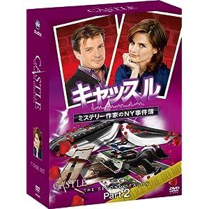 キャッスル/ミステリー作家のNY事件簿 シーズン2 コレクターズ BOX Part2 [DVD]