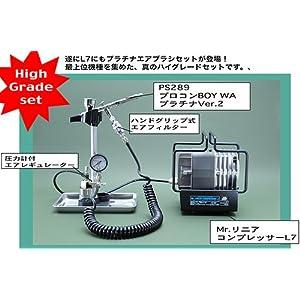 【クリックでお店のこの商品のページへ】Mr.リニアコンプレッサーL7/圧力計付レギュレーター・エアブラシプラチナセット PS309
