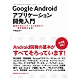 Google AndroidAvP[VJ foCX\\{@\Se pv