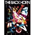 創造のパルス(初回限定盤) [DVD] ~ THE BACK HORN (DVD2009)