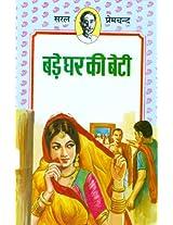 Bade Ghar Ki Beti (Children Classics by Premchand)