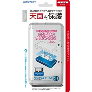 3DS用天面保護カバー『クリスタルシールド3D(クリア)』