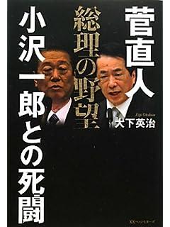 日本版・緑の党どころじゃない、いま明らかになる「菅の大罪」vol.1