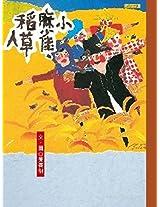 Xiao Ma Que.DAO Cao Ren