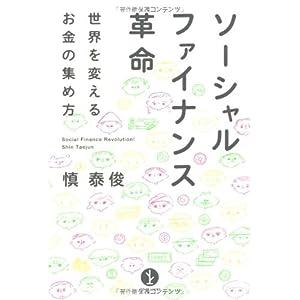 ソーシャルファイナンス革命 ~世界を変えるお金の集め方 (生きる技術! 叢書)
