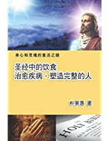 The Diet in the Bible Leads A Perfect Life (Simplified Chinese Edition)