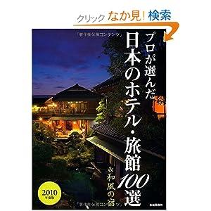 プロが選んだ日本のホテル・旅館100選&和風の宿 2010年