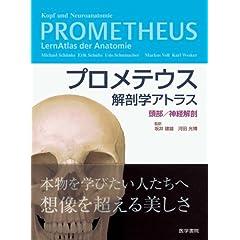 プロメテウス解剖学アトラス頭部/神経解剖