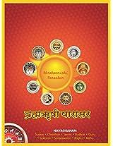 BRAHMARISHI PARASHARA (First Edition, 2015)
