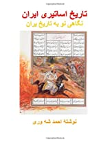 Iran Mythological History: Tarikh-i Asa`tiry-i Iran