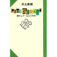 'THE SCRAP'―懐かしの1980年代