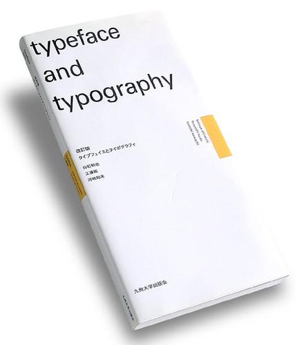 タイプフェイスとタイポグラフィ