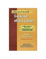 Visuvasigalin Vedagama Vilkkavurai Part-2