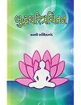 Buddhacharitrachintan