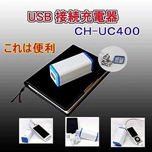 USB接続充電器 電池式充電器 スマートフォン充電器 UC400