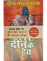 Badshah Box Set: Surender Mohan Pathak ke Zabardast Upanyas