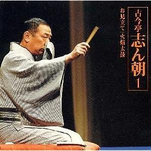 古今亭志ん朝 1 お見立て 火焔太鼓-朝日名人会ライヴシリーズ 1