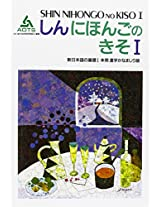 Shin Nihongo No Kiso 1 Hon