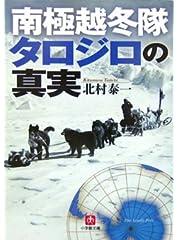 南極越冬隊 タロジロの真実