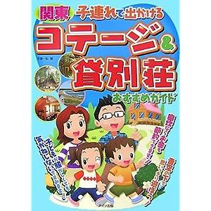 子連れで出かける関東コテージ&貸別荘おすすめガイド