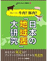 Curry ni Gyu niku Buta niku Nihon no Chiiki sa Daikenkyu (J TOWN net no Denkobon)