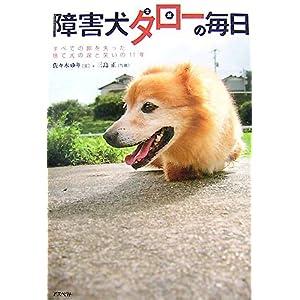 【クリックでお店のこの商品のページへ】障害犬タローの毎日 [単行本]