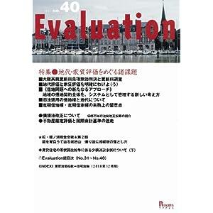 【クリックでお店のこの商品のページへ】Evaluation no.40 特集:地代・家賃評価をめぐる諸課題 [単行本]