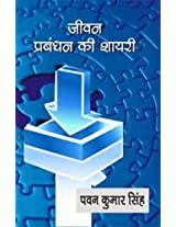 Jivan Prabandhan Ki Shayari