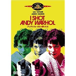 アンディ・ウォーホルを撃った女(1996)