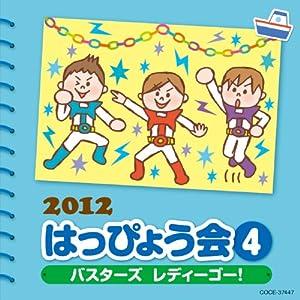 2012 はっぴょう会(4) バスターズ レディーゴー!