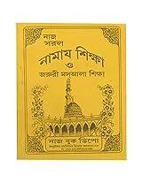 Saral Namaz Shikha